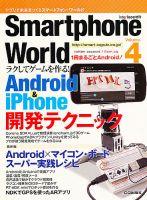 Smartphone World (スマートフォン・ワールド):表紙