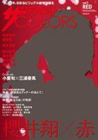 増刊 週刊 ザ・テレビジョン 関東版:表紙