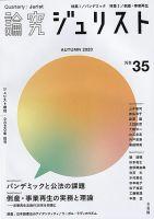 季刊 論究ジュリスト:表紙