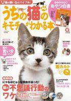 うちの猫のキモチがわかる本:表紙