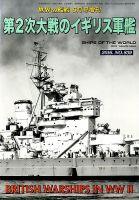 増刊 世界の艦船:表紙