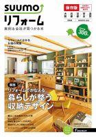 SUUMOリフォーム 実例&会社が見つかる本 関西版:表紙