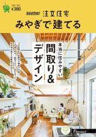 SUUMO注文住宅 みやぎで建てる:表紙