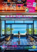 じゃらん沖縄:表紙