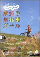 北海道じゃらん 旅先で自転車ガール:表紙