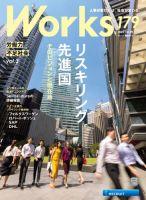 Works:表紙