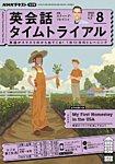 NHKラジオ 英会話タイムトライアル 定期購読