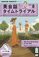 CD NHKラジオ 英会話タイムトライアル:表紙