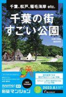 SUUMO新築マンション千葉県・茨城県南版:表紙