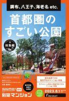 SUUMO新築マンション東京市部・神奈川北西版:表紙