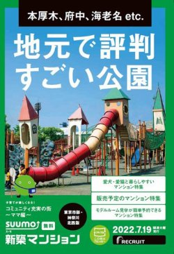 SUUMO新築マンション東京市部・神奈川北西版