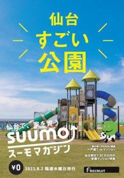 スーモマガジン仙台