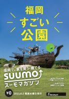 SUUMOマガジン福岡:表紙