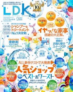 LDK(エル・ディー・ケー):表紙