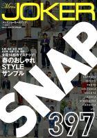 Men's JOKER SNAP (メンズジョーカースナップ):表紙