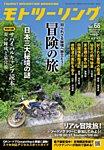 MOTOツーリング(内外出版社)
