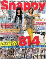 Snappy(スナッピー):表紙