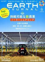 EARTH JOURNAL(アースジャーナル):表紙