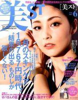 増刊 美ST (美スト):表紙