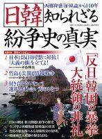 週刊アサヒ芸能 増刊:表紙