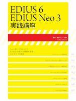 EDIUS 6/EDIUS Neo 3 実践講座:表紙