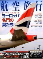 航空旅行:表紙