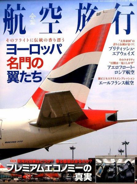 航空旅行 表紙画像(大)
