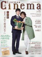 Cinema★Cinema:表紙