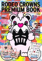 RODEO CROWNS PREMIUM BOOK (ロデオクラウンズプレミアムブック):表紙