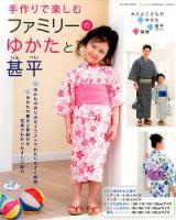 増刊 Cotton friend (コットンフレンド):表紙