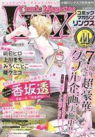 Comic Magazine LYNX:表紙