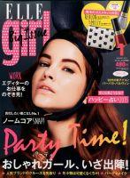 増刊 ELLE girl(エルガール) :表紙
