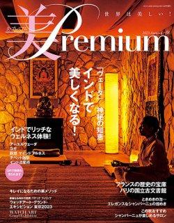 美 Premium 表紙画像(小)