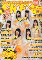 SKE48×週刊プレイボーイ:表紙