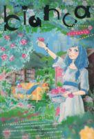 bianca (ビアンカ):表紙