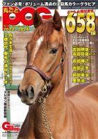 週刊Gallop(ギャロップ) 臨時増刊 丸ごとPOG:表紙