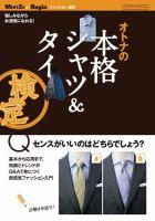 【MEN'S EX & Beginファッション選書】オトナの本格シャツ&タイ検定:表紙