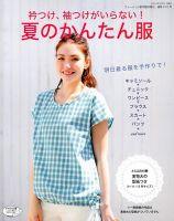 増刊 FEMALE (フィーメイル):表紙