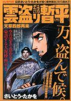 増刊 COMIC (コミック) 乱:表紙