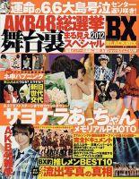 AKB48総選挙2012舞台裏まる見えスペシャル:表紙