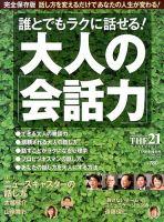 増刊 THE21:表紙
