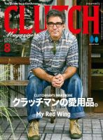 CLUTCH Magazine(クラッチ・マガジン):表紙