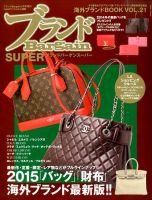 ブランドBargain SUPER 海外ブランドBOOK:表紙