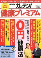 NHKガッテン健康プレミアム:表紙