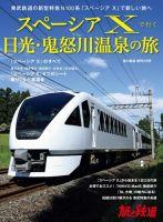 旅と鉄道 増刊:表紙