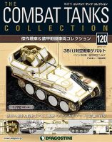THE COMBAT TANKS COLLECTION(隔週刊 コンバット・タンク・コレクション):表紙