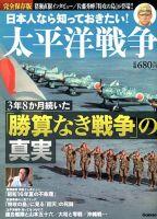 日本人なら知っておきたい太平洋戦争:表紙
