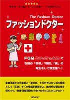 ファッションドクター:表紙