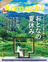 新潟Komachi 新潟市・下越版:表紙