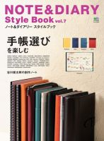 NOTE&DIARY Style Book:表紙